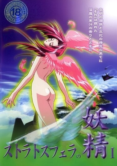 Nymphs Of The Stratosphere (Без цензуры!) (2002/JAP/ENG/18+) DVDRip