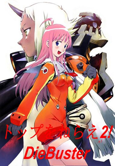 Дайбастер: Дотянись до неба - 2 / DieBuster: Top o Nerae! 2 / DieBuster: Aim for the Top 2! (2004/RUS/JAP) DVDRip