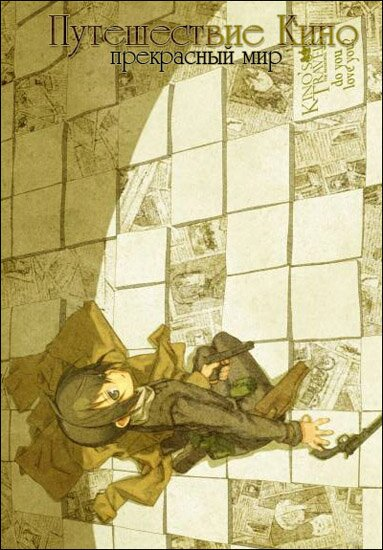 ����������� ����: ����� ������������ / Kino's Journey: Life Goes On (2005/RUS/JAP) DVDRip