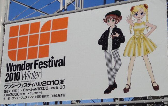 Wonder Festival Winter 2010