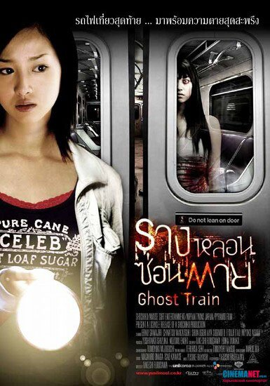 Поезд-призрак / Otoshimono / Ghost Train (2006) DVDRip