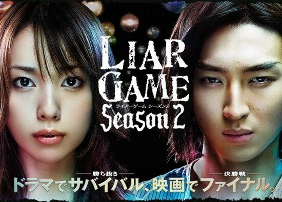 Игра лжецов ТВ 2 / Liar Game TV 2 (2009/RUS) HDTVRip