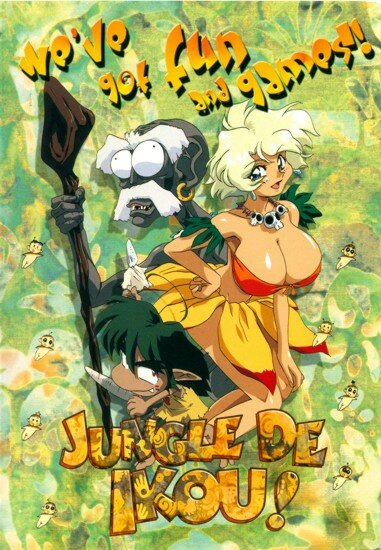 В джунгли! / Jungle De Ikou! (1997/RUS/JAP) TVRip