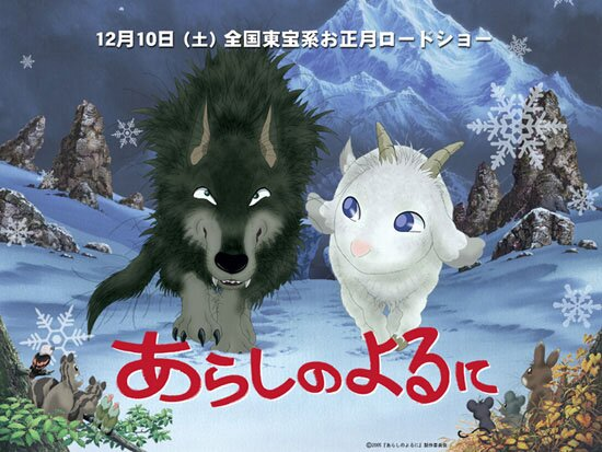 Ночная буря / Stormy Night / Arashi no Yoru ni (2005/RUS/JAP) HDTVRip