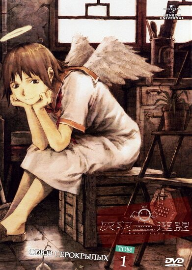 Союз Серокрылых / Альянс Серокрылых / Charcoal Feathers Federation / Grey Feather Alliance / Haibane Renmei (2002/RUS/JAP) DVDRip