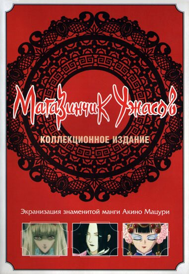 Магазинчик ужасов / Pet Shop of Horrors (1999/RUS/JAP) DVDRip