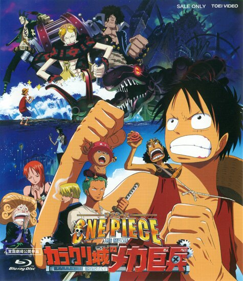 Ван Пис: Фильм седьмой / One Piece Movie 7: Karakuri Castle's Giant Mecha Warrior (2006/RUS/JAP) BDRip 720p