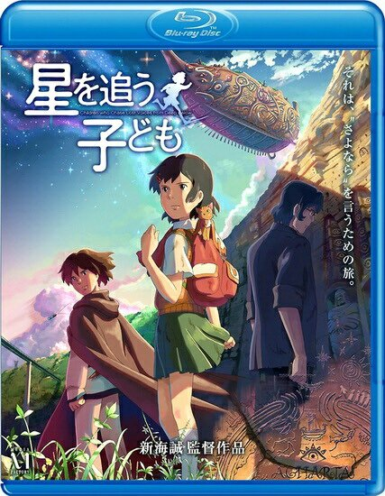 Ловцы забытых голосов / Hoshi o ou kodomo / Children Who Chase Lost Voices from Deep Below (2011/RUS/JAP) BDRip