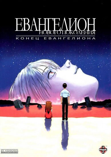 Конец Евангелиона / End of Evangelion (1997/RUS/ENG) DVDRip