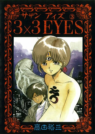 Манга: 3x3 глаза / 3x3 Eyes / Sazan Eyes (1987/RUS/16+)