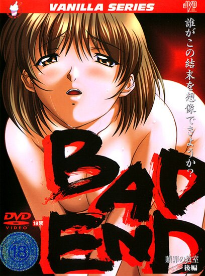 Плохой конец / Bad End / Voyeur's Digest Voyeurs Digest [без цензуры] (2002-2003/RUS/JAP/18+) DVDRip