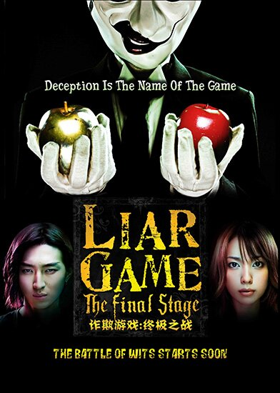 Игра лжецов: Последний раунд / Liar Game: The Final Stage (2010/RUS/JAP) DVDRip