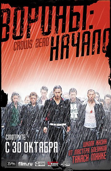 Вороны: Начало / Crows Zero / Kurozu zero (2007/RUS/JAP) HDRip