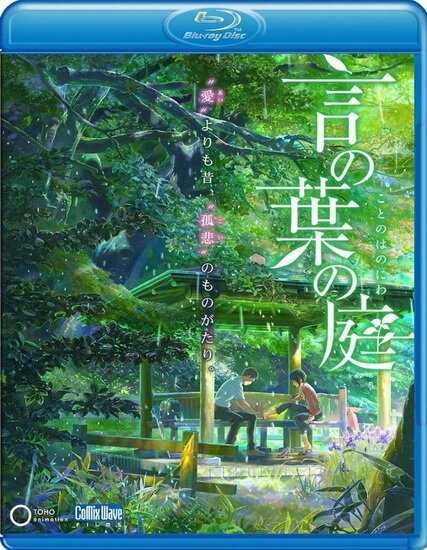 Сад слов / Koto no ha no niwa / The Garden of Words (2013) HDRip