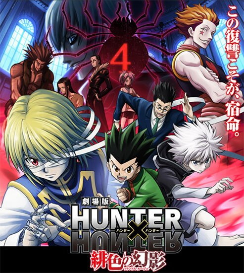 Охотник х Охотник (фильм первый) / Gekijouban Hunter x Hunter: Phantom Rouge (2013/RUS/JAP/16+) BDRip 720p