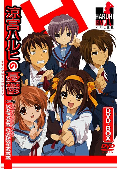 Меланхолия Харухи Судзумии [ТВ-1] / The Melancholy of Haruhi Suzumiya (2006/RUS/JAP) BDRip 720p