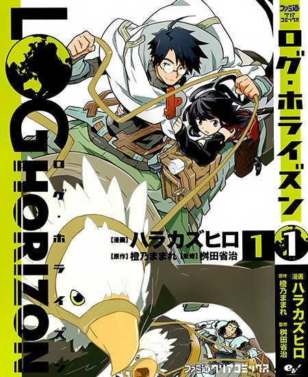 Манга: Лог Горизонт / Log Horizon (2012/RUS)