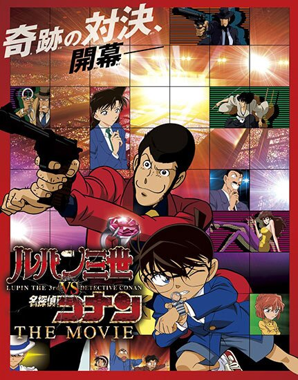 Люпен III против Детектива Конана (фильм) / Lupin III vs. Detective Conan The Movie / Lupin Sansei vs. Meitantei Conan The Movie (2013/RUS/JAP) BDRip 720p