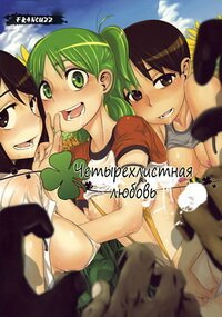 Yotsubato! - Four Leaf Lover (RUS/18+)