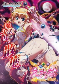 Магическая девушка Елена / Mahou Shoujo Elena / A Magical Girl Heredia [CEN] (2011-2012/RUS/JAP/18+) DVDRip