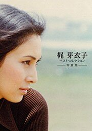 Meiko Kaji Best Collection /  Discography [MP3]
