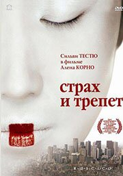Страх и трепет / Fear and Trembling (2003/RUS/JAP) DVDRip