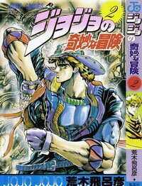 Манга: Невероятные Приключения ДжоДжо Часть 1: Phantom Blood / JoJo's Bizarre Adventure Part 1: Phantom Blood / Jojo no Kimyou na Bouken Part 1: Phantom Blood (1987/RUS)