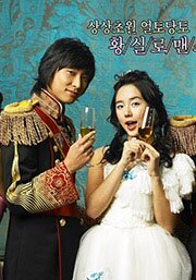 Дворец / Goong (2006/RUS) DTVRip