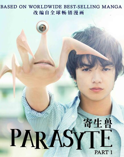 Паразит: Часть 1 / Parasite: Part 1 / Kiseijû: Part 1 (2014) WEB-DLRip
