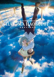 Патэма наоборот / Patema Inverted / Sakasama no Patema (2013/RUS/JAP) BDRip 720p