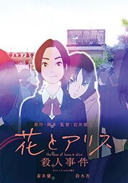 Хана и Алиса: Дело об убийстве / The Case of Hana & Alice / Hana to Alice: Satsujin Jiken (2015/RUS/JAP) BDRip 720p