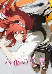 Герои шести цветов / Rokka: Braves of the Six Flowers / Rokka no Yuusha (2015/RUS/JAP/16+) BDRip 720p