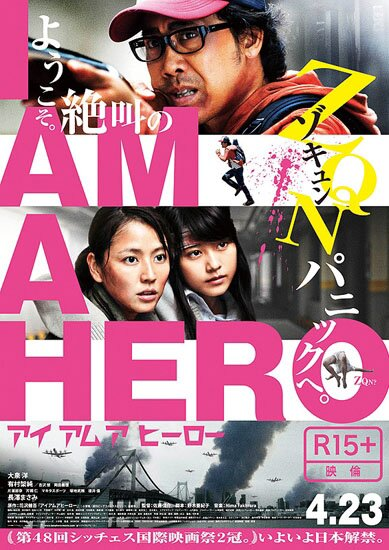Я герой / I am a Hero / Aiamuahiro (2015/RUS/JAP) HDRip