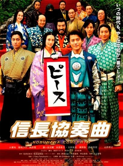 Концерт Нобунаги / Nobunaga Concerto: The Movie (2016) HDRip