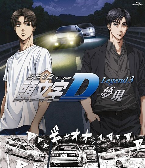 Новый инициал «Ди» / New Initial D Movie / Shin Gekijouban Initial D (2014-2016/RUS/JAP/16+) BDRip 720p