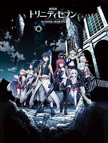 Святая семёрка (фильм) / Trinity Seven Movie: Eternity Library to Alchemic Girl / Gekijouban Trinity Seven: Eternity Library & Alchemic Girl (2017/RUS/16+) BDRip 720p